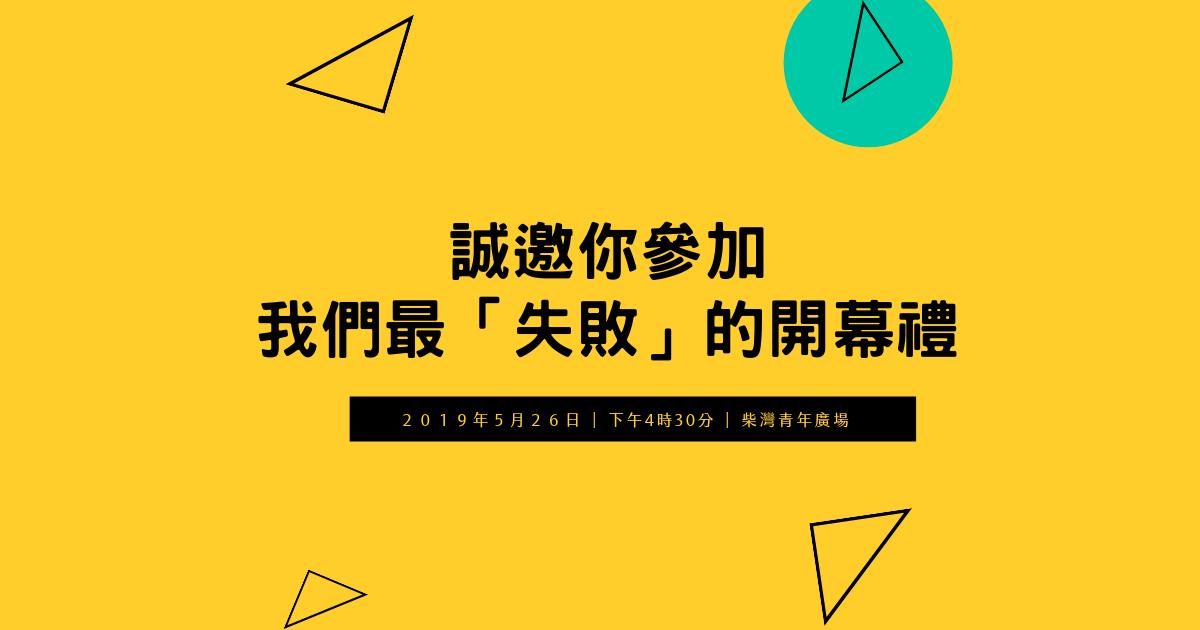 失敗博物館-2019年-開幕典禮